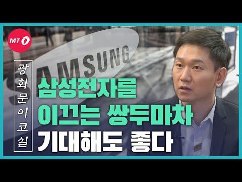 """[광화문이코실]EP36.이재윤 유안타증권 연구원, """"삼성전..."""