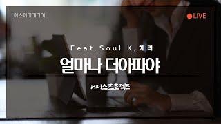 ➠ 얼마나 더아파야 (Feat Soul K,혜리) - 데니스프로젝트