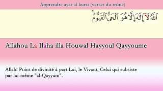 Apprend ayat al kursi / le versets du trone mot par mot  pour arabes