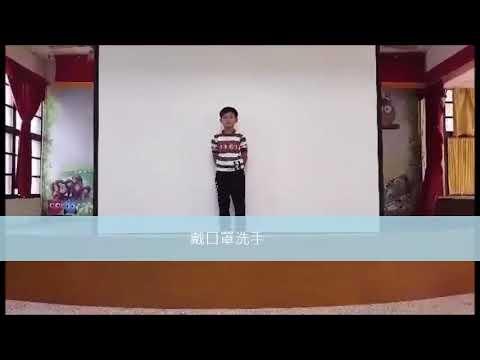 智楷防疫影片