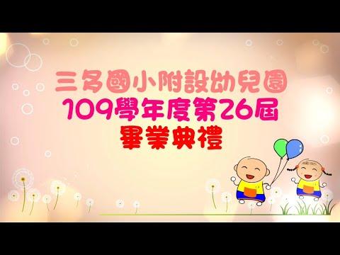 109學年度第26屆幼兒園畢業典禮