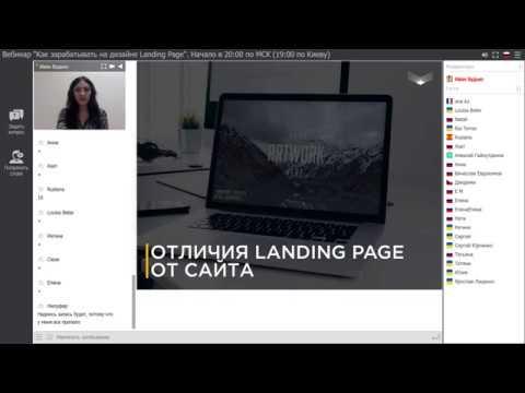 """Вебинар """"Вебинар """"Как зарабатывать на дизайне Landing Page от 500$ в месяц"""""""
