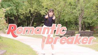 [라쿠] Romantic breaker 춤춰보았다! (踊ってみた)