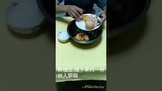 元培醫事科技大學  餐飲環保 -- 橘子果醬