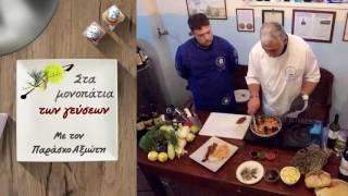 Στα Μονοπάτια των Γεύσεων - Οινοποιείο Κοργιανίτη  στη Ζάκυνθο // Trailer