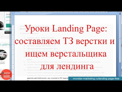 Уроки Landing Page: составляем ТЗ верстки | Как найти верстальщика для лендинга