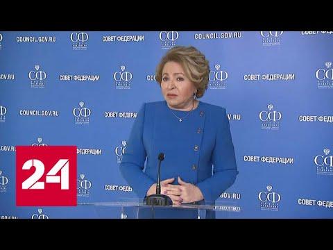 Матвиенко подчеркнула большой потенциал развития Дагестана – Россия 24 