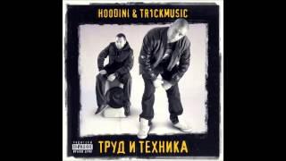 Hoodini & Tr1ckmusic - Outro