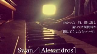 Swan/[Alexandros](ドラマ「ON 異常犯罪捜査官・藤堂比奈子」主題歌)Cover by 宇野悠人