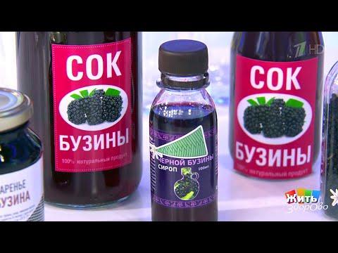 Напитки от коронавируса. Сок бузины. Жить здорово! 14.01.2021 photo