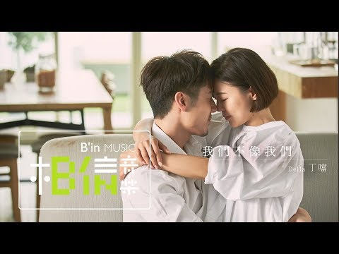 Download Lagu DELLA丁噹 [ 我們不像我們Unlike Us ] Official Music Video