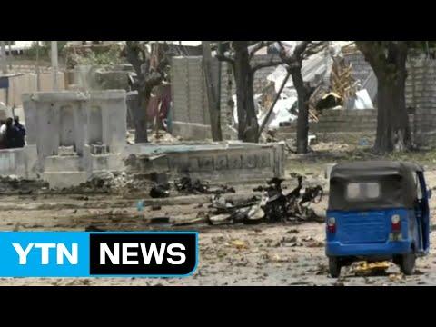 소말리아서 자살폭탄테러로 차관 등 5명 사망 / YTN