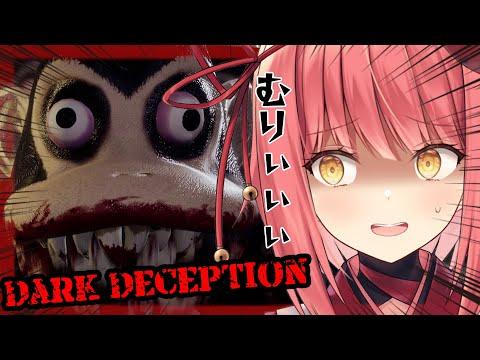 【Dark Deception】鬼ごっごじゃないっ!猿ごっごだっ!!恐怖に打ち勝つ…!!!【新人Vtuber/咲夜あずさ】