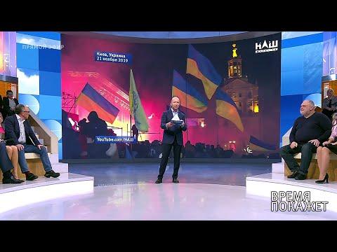 В Киеве протестуют. Время покажет. Фрагмент выпуска от 22.11.2019