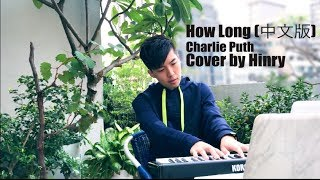 How Long - Charlie Puth (中文版)|Cover by Hinry Lau 劉卓軒