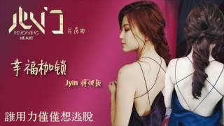 Jyin 傅健颖 幸福枷锁 空耳歌词电台版