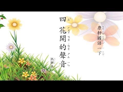 康軒國小國語 第二冊第四課 花開的聲音 - YouTube