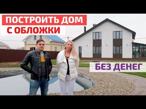 Двухэтажный дом из газобетона за 5 млн своими руками без начального капитала // FORUMHOUSE