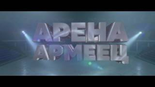 Графа Live в Арена Армеец - 06.04.2017 (official promo)