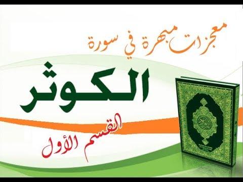 الكوثر أقصر سور القرآن تتحدى الإنس والجان النظام العشاري القسم 1 من 45