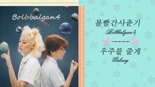 [Han|Rom|Eng lyrics] 볼빨간사춘기 (Bolbbalgan4) - 우주를 줄게 (Galaxy)
