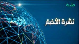 نشرة الأخبار وجولة الصحافة ليوم الجمعة 05-02-2021