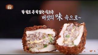 찬란한 밥상 41회- 두친구의 요리조리 버섯 아보카도롤/버섯수플레빵/버섯크로켓/소고기버섯편채(문환식 셰프) 다시보기