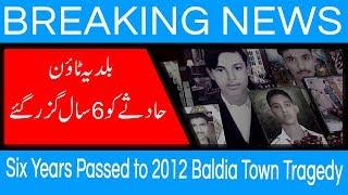 Six Years Passed to 2012 Baldia Town Tragedy   11 Sep 2018   92NewsHD