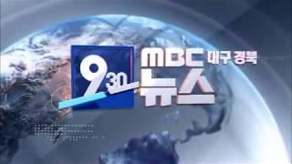 2020-05-26 (화) 930 MBC 뉴스 대구경북 다시보기