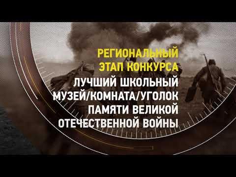 Всероссийский конкурс «Лучший школьный музей/комната/уголок памяти Великой Отечественной войны»