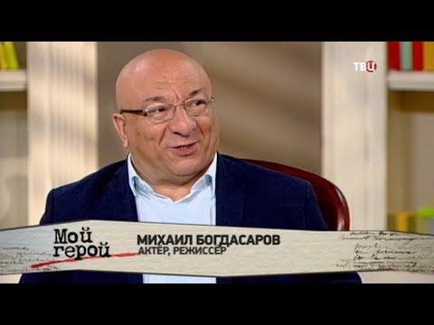 Михаил Богдасаров. Мой герой