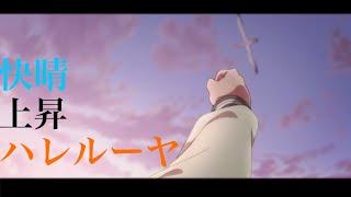 【MAD】ラブライブ!サンシャイン!! × 快晴・上昇・ハレルーヤ
