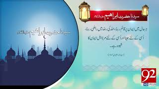 Quote | Hazrat Ibrahim (AS) | 16 May 2018 | 92NewsHD
