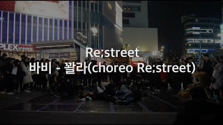 [리스트릿 신촌거리 춤 공연] 13. 바비(BOBBY) - 꽐라(HOLUP!) (choreo Re;street)