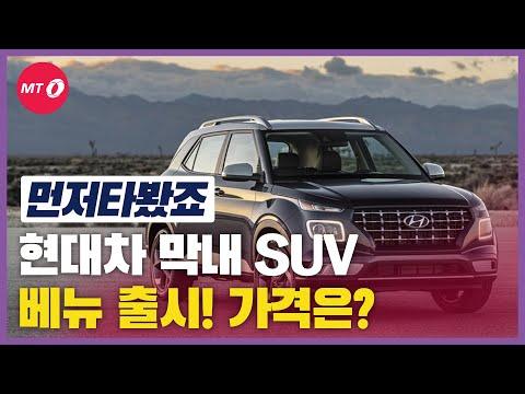 현대차 '막내 SUV' 베뉴 출시.. 가격은 얼마?