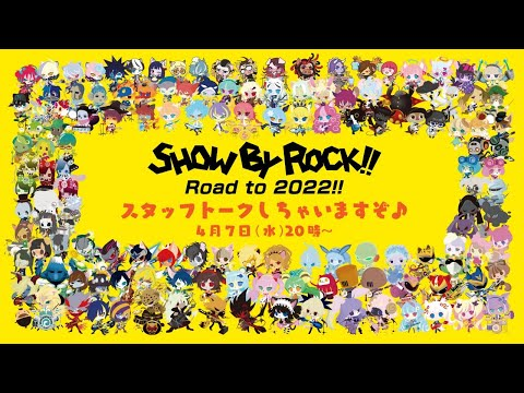 SHOW BY ROCK!!Road to 2022!!  スタッフトークしちゃいますぞ♪