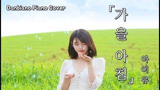 아이유(IU)-가을 아침(Autumn Morning) [피아노 연주 : 단비아노(Danbiano)]
