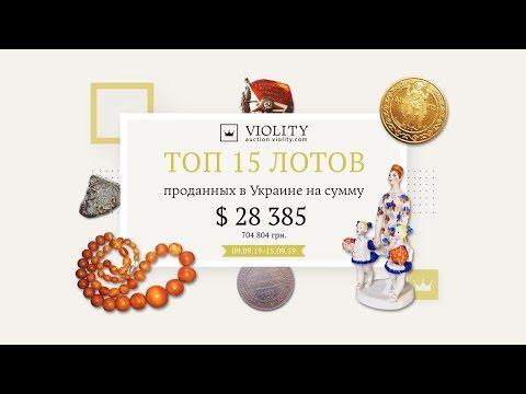 ТОП дорогих лотов за 09.09-15.09. Аукцион Виолити 0+ photo