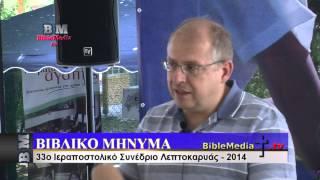 Βιβλικό Μήνυμα με τον Γιώργο Αδάμ, στο 33ο Ιεραποστολικό Συνέδριο Λεπτοκαρυάς – 2014