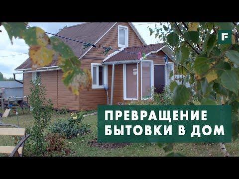 По своему проекту: Домик из бытовки // FORUMHOUSE