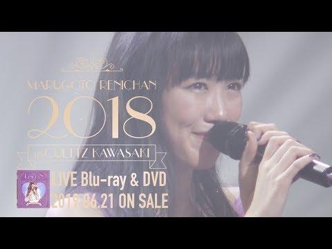 高城れに(ももいろクローバーZ)/「まるごとれにちゃん 2018 in カルッツかわさき」Trailer