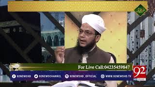Habeel Qabeel ka waqeya aur dars e hidayat   22 May 2018   92NewsHD