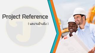 Project reference about what we do