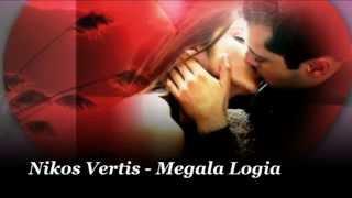Nikos Vertis - Megala Logia & Големи думи (превод)