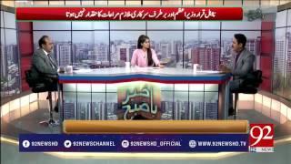 Bakhabar Subh - 01 August 2017 - 92NewsHDPlus