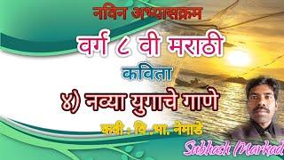 वर्ग ८ वा मराठी कविता ४ ) नव्या युगाचे गाणे /class 8 th Marathi 4 Navya Yugache Gane