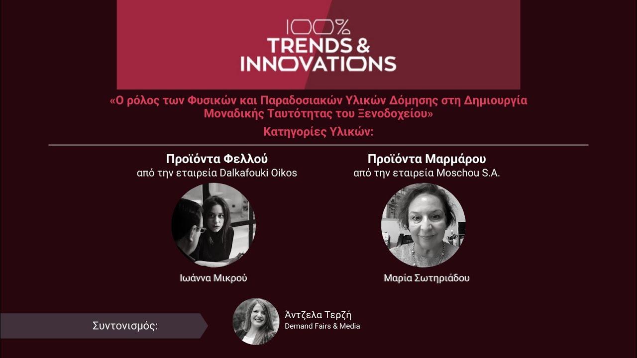 100% Trends & Innovations   O Ρόλος των Φυσικών Υλικών Δόμησης στη Δημιουργία Μοναδικής Ταυτότητας