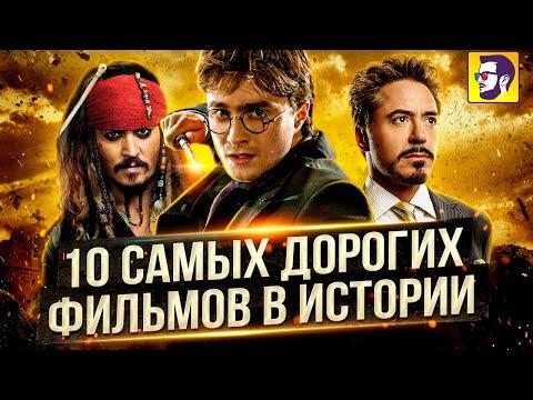 Топ 10 самых дорогих фильмов в истории