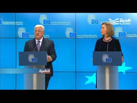 عباس في بروكسل يدعو الأوروبيين للاعتراف بدولة فلسطينية مستقلة