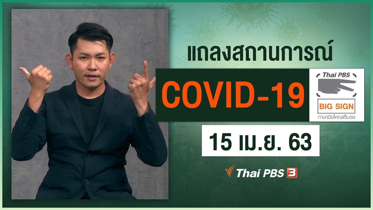 ศูนย์แถลงข่าวรัฐบาลฯ แถลงสถานการณ์โควิด-19 [ภาษามือ] (15 เม.ย. 63)